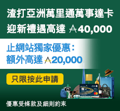 Asia Miles iShop right promo